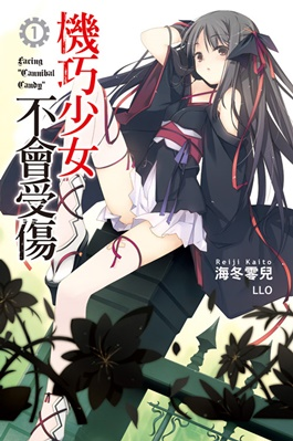 MachineDollwaKizutsukanai Vol01 Cover.jpg
