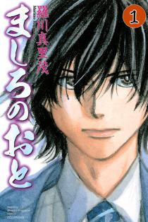 Mashiro no Oto manga volume 1 cover.jpg