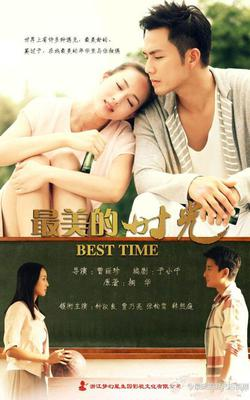 Mainland Chinese Drama 2013] Best Time 最美的時光 - Mainland China