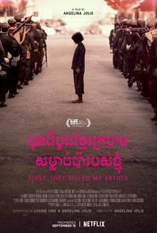 First They Killed My Father film poster.jpg