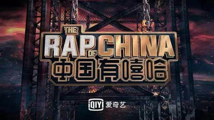 中国有嘻哈- 维基百科,自由的百科全书