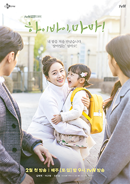 韓劇》哈囉掰掰,我是鬼媽媽》Hi Bye,媽媽!》播出日期 2020年2月22日-2020年4月