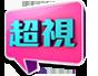 超級電視台第五代標誌(此為台徽統一前使用)