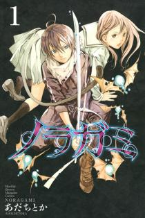 Noragami volume 1 cover.jpg