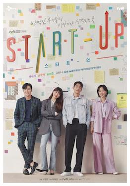 Start-Up 線上看 韓劇