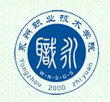 YongZhou Vocational and Technical College logo.jpg