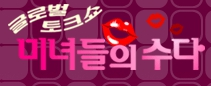 Global Talk Show Logo.jpg