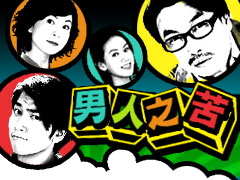 TVB Drama Men in Pain logo.jpg