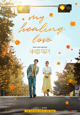 我的愛情治癒記 線上看 韓劇