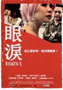 Tears Film 2010.jpg