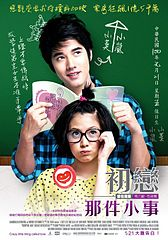 First Love Poster tw.jpg