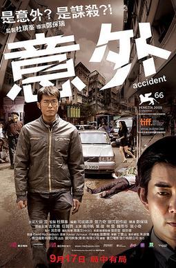 [img]https://upload.wikimedia.org/wikipedia/zh/1/1c/Accident_poster.jpg[/img]