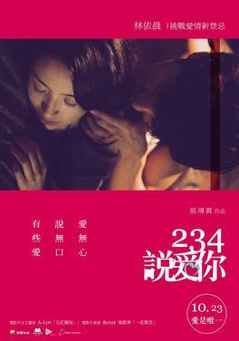 【愛情】【國片】234說愛你線上完整看 Another Woman