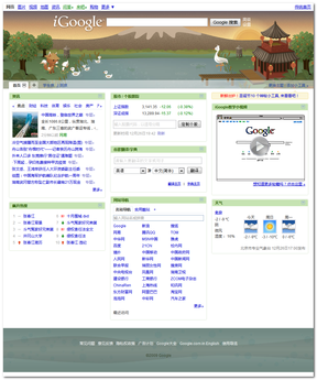 IGoogle China.png