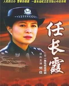 任长霞 (电视剧)