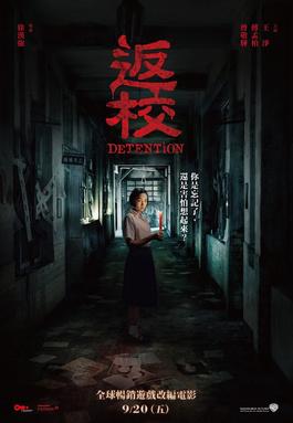 [Taïwan] Histoire et mémoire à Taïwan, entre détention et libération