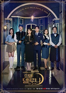 《德魯納酒店》(호텔 델루나,Hotel Del Luna)線上看,主演:IU、呂珍九