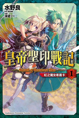 Record of Grancrest War 1.jpg