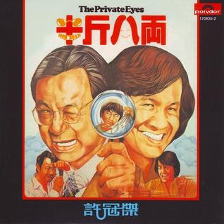 半斤八兩 1976 粵語 線上