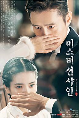 陽光先生 線上看 韓劇