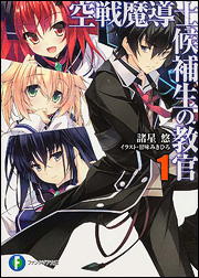 Kūsen Madōshi Kōhosei no Kyōkan light novel volume 1 cover.jpg