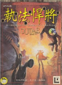 Outlaws(1997GameCover).jpg