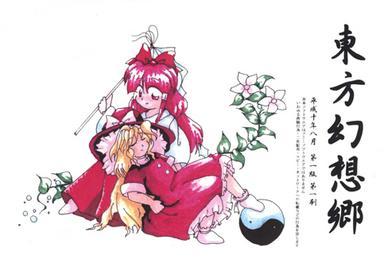 PC-98 Touhou game: 東方幻想郷 〜 Lotus Land Story