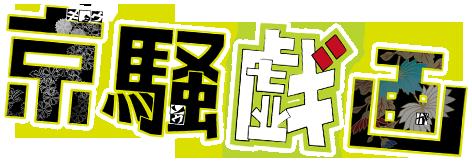 http://upload.wikimedia.org/wikipedia/zh/3/36/Kyousougiga_logo.png