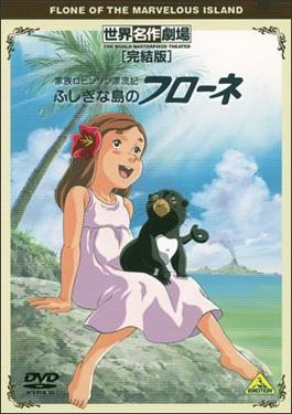 Flone of the Mysterious Islands DVD.jpg