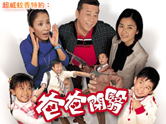 TVB Drama Fathers and Sons.jpg