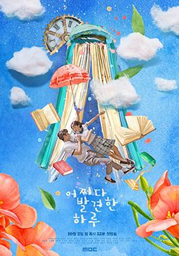 意外發現的一天/偶然發現的一天 線上看 韓劇