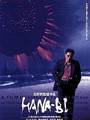 花火 (1998年电影)