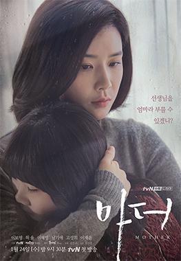 Mother/母親 線上看 韓劇