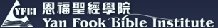 Yan Fook Bible Institute logo.jpg