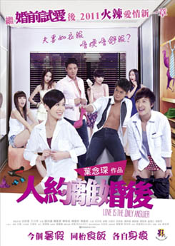 Love Is the Only Answer poster.jpg