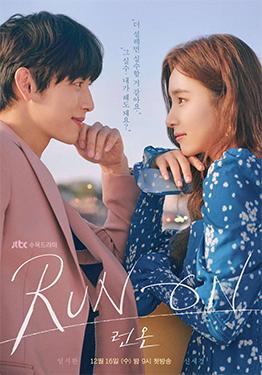 Run On 線上看 韓劇