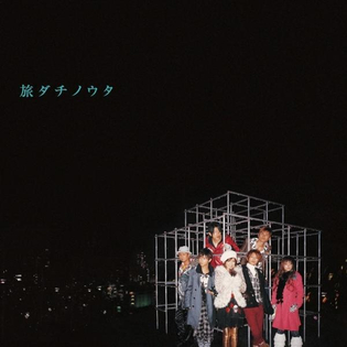 File:AAA - 旅ダチノウタ.jpg - 维基 ...