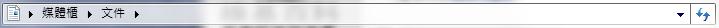 以箭头样式取代传统斜线(\)的资源管理器地址栏 ,图为Windows 7中的显示画面