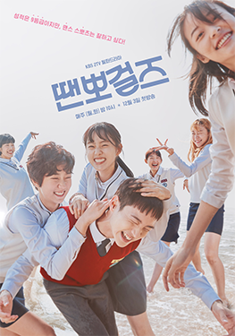 國標舞女孩 線上看 韓劇
