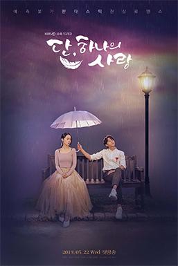 《僅此一次的愛情》(단, 하나의 사랑)線上看(主演:申惠善、金明洙、李東健)