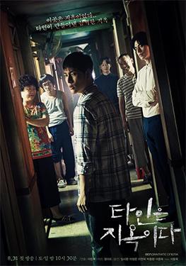 [MEGA][韓劇]他人即地獄-타인은지옥이다-01-10-全