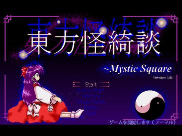 The 5th Touhou game: 東方怪綺談 〜 Mystic Square