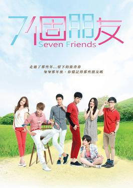 七個朋友〜Seven Friends/Our Year