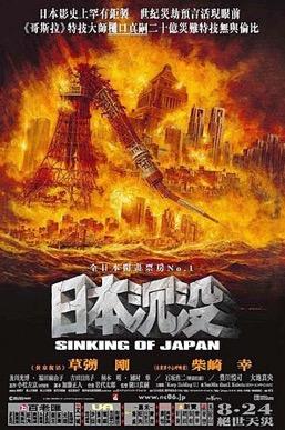 File:日本沉沒.jpg