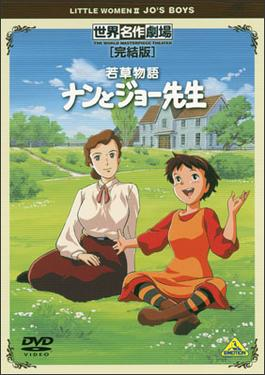 Little Women II Jo's Boys DVD.jpg
