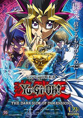 劇場版動畫《遊戲王:次元的黑暗面》的日本版宣傳海報