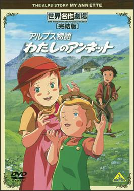 The Alps Story My Annette DVD.jpg