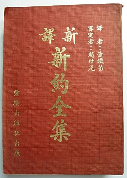 New Testament Hsiao translation.JPG