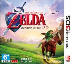 The Legend of Zelda Ocarina of Time 3D box art.jpg