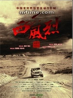 西风烈 (2010年电影)